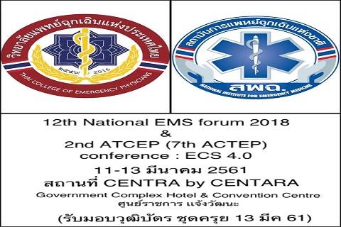 ขอเชิญบุคลากรด้านการแพทย์ฉุกเฉินและผู้ที่สนใจร่วมงานประชุม National EMS Forum ครั้งที่ 12 และงานประชุม ATCEP ครั้งที่ 2
