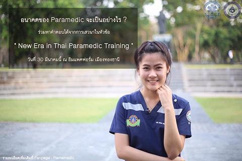 """ขอเชิญร่วมฟังการเสวนาในข้อหัว """"New Era in Thai Paramedic Training"""""""