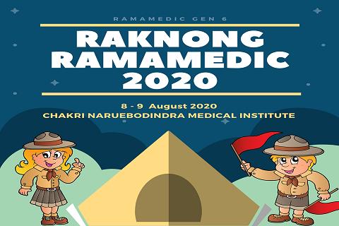 พิธีปฐมนิเทศนักศึกษาใหม่ นักศึกษาฉุกเฉินการแพทย์ชั้นปีที่ 1 ประจำปี 2020