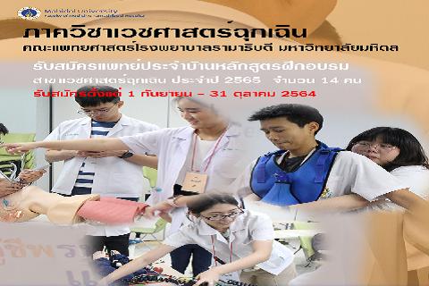 สมัครแพทย์ประจำบ้าน สาขาเวชศาสตร์ฉุกเฉิน ภาควิชาเวชศาสตร์ฉุกเฉิน คณะแพทยศาสตร์โรงพยาบาลรามาธิบดี มหาวิทยาลัยมหิดล ประจำปีการศึกษา 2565