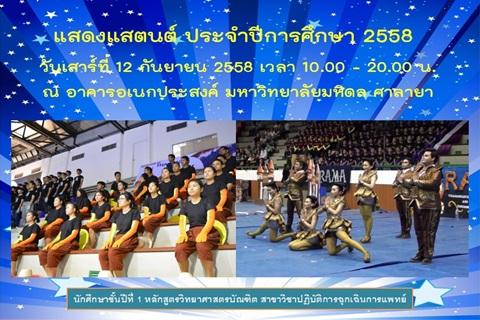 แสดงแสตนต์ ประจำปีการศึกษา 2558