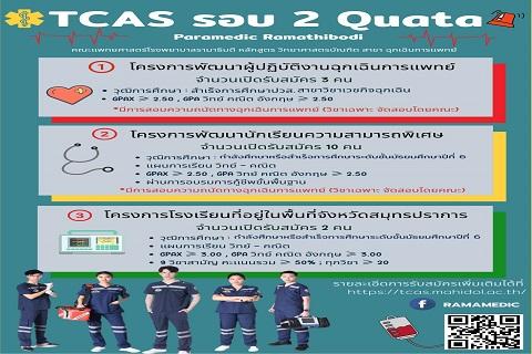 """กำหนดการรับสมัคร """" ระบบ TCAS รอบ 2 Quota """"จำปีการศึกษา 2564"""