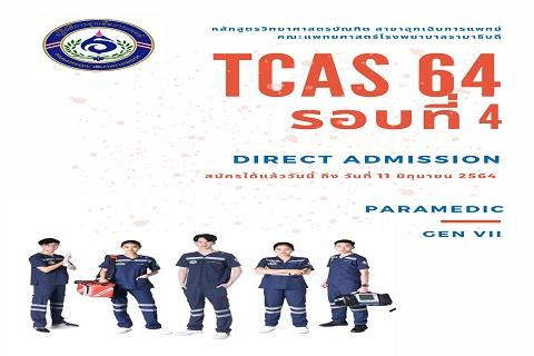 """กำหนดการรับสมัคร """" ระบบ TCAS รอบ 4Direct Admission"""" ประจำปีการศึกษา 2564"""
