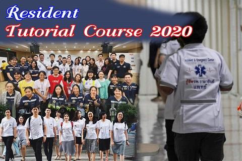 """การอบรมวิชาการเรื่อง """"การทบทวนความรู้เพื่อความเป็นแพทย์ฉุกเฉินสมบูรณ์แบบ"""" Tutorial Course 2019"""