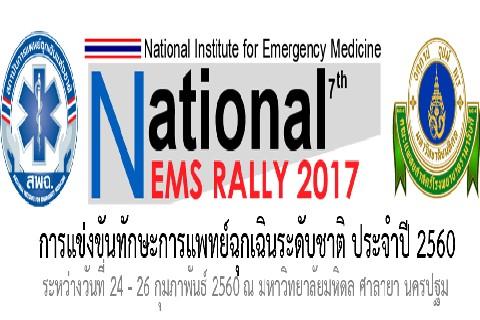 ลงทะเบียนการแข่งขันทักษะการแพทย์ฉุกเฉินระดับชาติ ประจำปี 2560