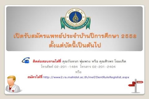 เปิดรับสมัครแพทย์ประจำบ้านปีการศึกษา 2558