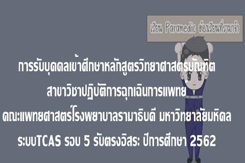 """การรับบุคคลเข้าศึกษาหลักสูตรวิทยาศาสตรบัณฑิต """" ระบบTCAS รอบ 5 รับตรงอิสระ """" สาขาวิชาปฏิบัติการฉุกเฉินการแพทย์ คณะแพทยศาสตร์โรงพยาบาลรามาธิบดี มหาวิทยาลัยมหิดล ประจำปีการศึกษา 2562"""