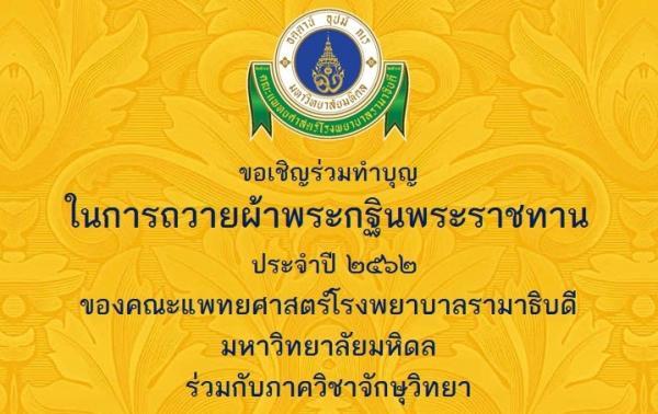 ขอเชิญร่วมทำบุญ ในการถวายผ้าพระกฐินพระราชทาน  ประจำปี ๒๕๖๒