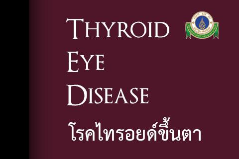 ตำราโรคไทรอยด์ขึ้นตา