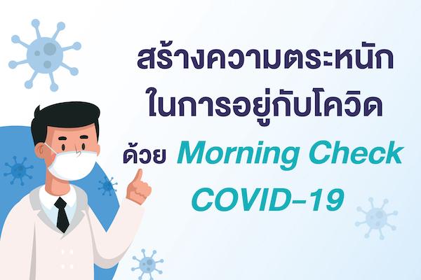 สร้างความตระหนักในการอยู่กับโควิด ด้วย Morning Check Covid-19