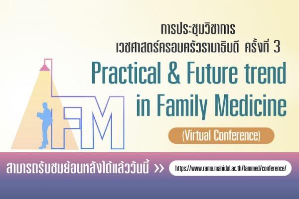 รับชมการประชุมวิชาการเวชศาสตร์ครอบครัวรามาธิบดี ครั้งที่ 3 ย้อนหลัง