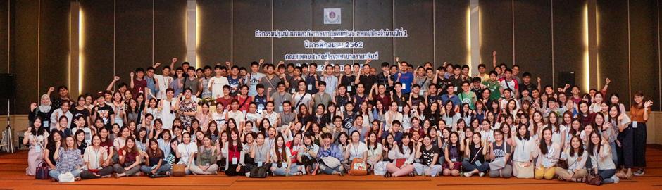ปฐมนิเทศแพทย์ประจำบ้าน ปีที่ 1 ปีการศึกษา 2562