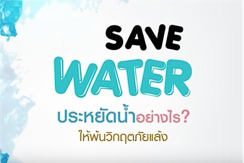 "Save Water รามารักษ์น้ำ ""ประหยัดน้ำอย่างไร? ให้พ้นวิกฤตภัยแล้ง"""
