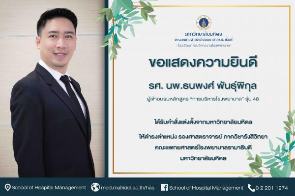 ขอแสดงความยินดีกับ รศ. นพ.ธนพงศ์ พันธุ์พิกุล ได้รับคำสั่งแต่งตั้งจากมหาวิทยาลัยมหิดล ให้ดำรงตำแหน่ง รองศาสตราจารย์ ภาควิชารังสีวิทยา