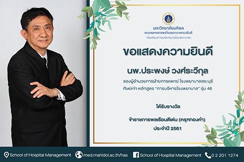 ขอแสดงความยินดีกับ นพ.ประพงษ์ วงศ์ระวีกุล ได้รับรางวัล ข้าราชการพลเรือนดีเด่น (ครุฑทองคำ) ประจำปี 2561