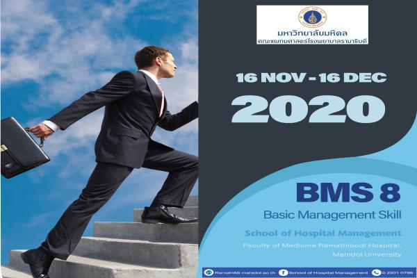 """เปิดรับสมัครผู้สนใจอบรมหลักสูตร """"ผู้บริหารระดับต้น"""" รุ่นที่ 8 (BMS8) ตั้งแต่วันที่ 20ก.ค. - 28ก.ย. 2563"""