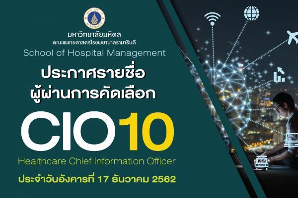 """ประกาศรายชื่อผู้ผ่านการคัดเลือก """"การบริหารระบบสารสนเทศทางการแพทย์"""" รุ่นที่ 10 (CIO10)"""