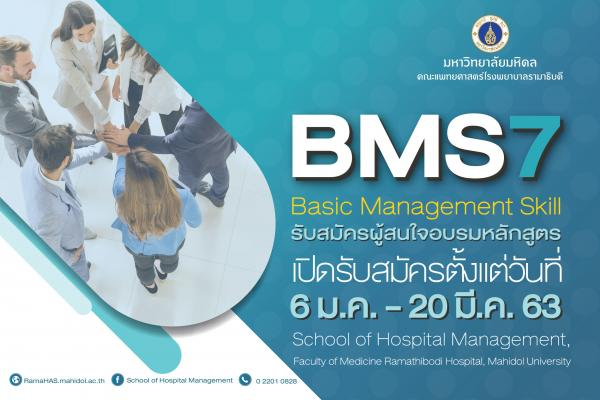 """เปิดรับสมัครผู้สนใจอบรมหลักสูตร """"ผู้บริหารระดับต้น"""" รุ่นที่ 7 (BMS7) ตั้งแต่วันที่ 6 ม.ค. - 20 มี.ค. 2563"""