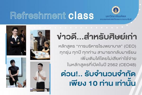 """เปิดรับสมัครผู้สนใจอบรมหลักสูตร """"การบริหารโรงพยาบาล"""" รุ่นที่ 49 (CEO49) ตั้งแต่วันที่ 18 ต.ค. 62 - 28 ก.พ. 63"""