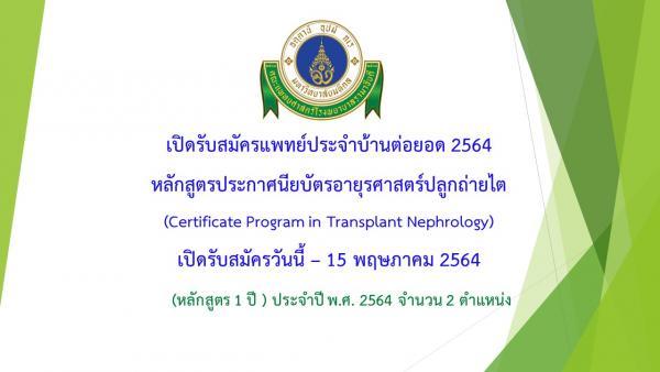เปิดรับสมัครแพทย์ประจำบ้านต่อยอด หลักสูตรประกาศนียบัตรอายุรศาสตร์ปลูกถ่ายไต (Certificate Program in Transplant Nephrology) หลักสูตร 1 ปี ประจำปี พ.ศ. 2564 จำนวน 2 ตำแหน่ง