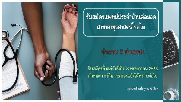 รับสมัครแพทย์ประจำบ้านต่อยอดอายุรศาสตร์โรคไต 2563
