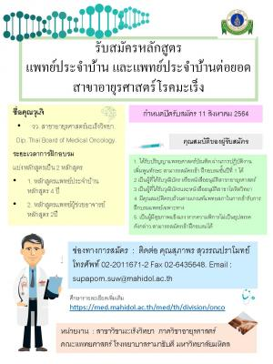 resident fellow oncology ramathibodi 2564