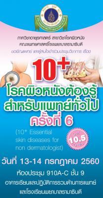 10+ โรคผิวหนังต้องรู้ สำหรับแพทย์ทั่วไป ครั้งที่ 6 2560