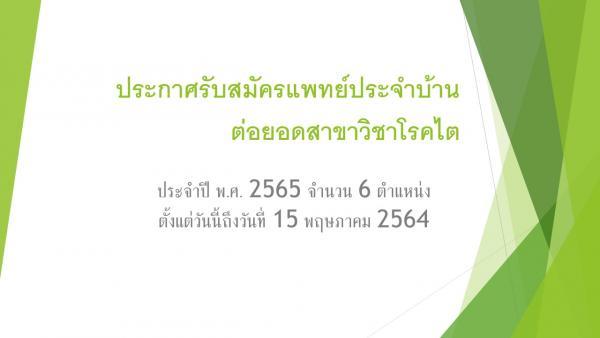 รับสมัครแพทย์ประจำบ้านต่อยอดสาขาวิชาโรคไต 2564