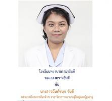 รงเรียนพยาบาลรามาธิบดี ขอแสดงความยินดี กับ นางสาวฉันท์ชนก วันดี พยาบาล(โครงการต้นกล้าฯ) สาขาวิชาการพยาบาลผู้ใหญ่และผู้สูงอายุ ได้รับทุนเพื่อไปศึกษาต่อระดับปริญญ