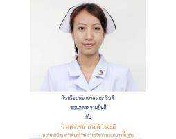 โรงเรียนพยาบาลรามาธิบดี ขอแสดงความยินดี กับ นางสาวชนากานต์ ไวจะมี พยาบาล(โครงการต้นกล้าฯ) สาขาวิชาการพยาบาลพื้นฐาน เนื่องในโอกาสได้รับทุนเพื่อไปศึกษาต่อระดับปริ