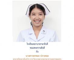 โรงเรียนพยาบาลรามาธิบดี ขอแสดงความยินดี กับ นางสาวพรชนก ปรางทอง พยาบาล(โครงการต้นกล้าฯ) สาขาวิชาการพยาบาลมารดาทารกและการผดุงครรภ์ เนื่องในโอกาสได้รับทุนเพื่อไปศ