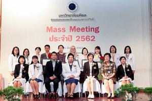 Mass meeting ประจำปี 2562