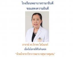 """โรงเรียนพยาบาลรามาธิบดี ขอแสดงความยินดี แด่ อาจารย์ ดร.จิราพร ไลนิงเกอร์ เนื่องในโอกาสได้รับตำแหน่ง """"หัวหน้าสาขาวิชาการพยาบาลสุขภาพชุมชน"""""""