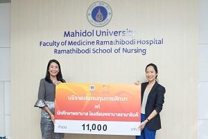 คุณอาวีกาญจน์ พันธ์เสงี่ยม ให้เกียรติมอบเงินบริจาคสมทบทุนการศึกษาแก่นักศึกษาพยาบาลโรงเรียนพยาบาลรามาธิบดี