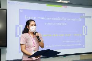 การเตรียมความพร้อมรับการตรวจประเมินจากสภาการพยาบาลและแนวทางการจัดทำ CQI Kaizen (สำหรับสายสนับสนุน)