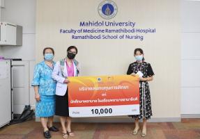 รับมอบเงินบริจาคสมทบทุนการศึกษาแก่นักศึกษาโรงเรียนพยาบาลรามาธิบดี เป็นจำนวน 10,000 บาท จาก คุณพ่อชวน ดีเสมอ โดยมี อาจารย์ ดร.ซู้หงษ์ ดีเสมอ อาจารย์พยาบาลสาขาวิชาการพยาบาลสุขภาพชุมชน
