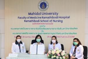 โรงเรียนพยาบาลรามาธิบดี คณะแพทยศาสตร์โรงพยาบาลรามาธิบดี มหาวิทยาลัยมหิดล ลงนามบันทึกข้อตกลงความร่วมมือ (MOU) ร่วมกับ ศูนย์การแพทย์กาญจนาภิเษก คณะแพทยศาสตร์ศิริราชพยาบาล มหาวิทยาลัยมหิดล