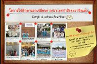 NR Student Exchange Fair