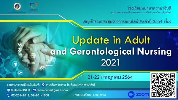 เชิญเข้าร่วมประชุมวิชาการออนไลน์ประจำปี 2564 เรื่องUpdate in Adult and Gerontological Nursing 2021