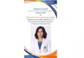 ขอแสดงความยินดี แด่ ผู้ช่วยศาสตราจารย์ ดร.เบญจมาภรณ์ บุตรศรีภูมิ เนื่องในโอกาสบทความได้รับการตีพิมพ์ในวารสารThe Journal of the Medical Association of Thailand