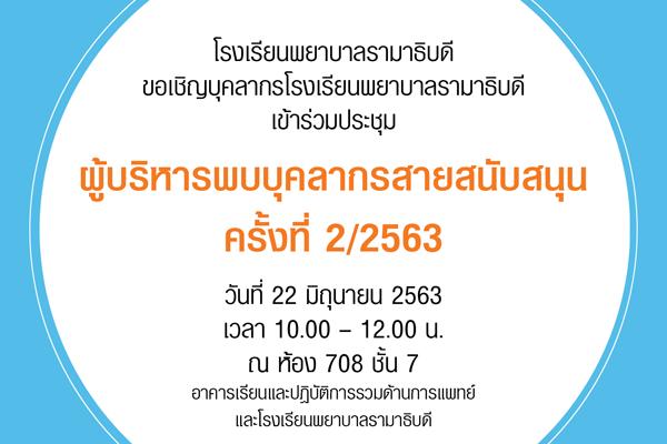 ขอเชิญบุคลากรโรงเรียนพยาบาลรามาธิบดีเข้าร่วมประชุมประชุมผู้บริหารพบบุคลากรสายสนับสนุน ครั้งที่ 2/2563