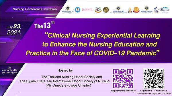 โครงการประชุมวิชาการประจำปีของสมาคมพยาบาลเกียรติคุณไทยและ Sigma Theta Tau International Honor Society of Nursing, Phi Omega – at – Large Chapter ครั้งที่ 13