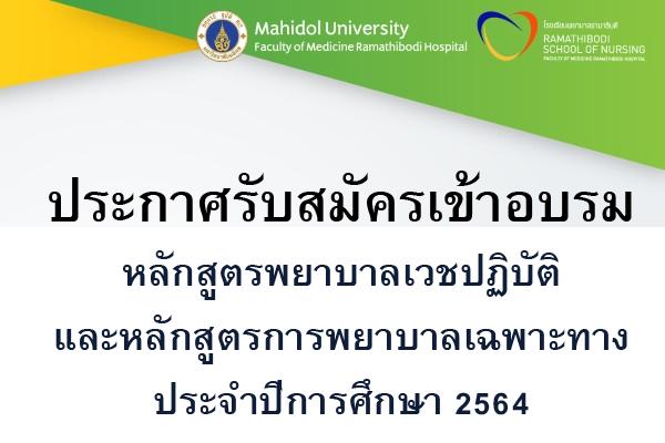 ประกาศรับสมัครเข้าอบรมในหลักสูตรพยาบาลเวชปฏิบัติและหลักสูตรการพยาบาลเฉพาะทาง ประจำปีการศึกษา 2564