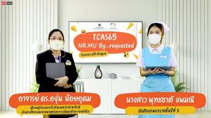 """TCAS65 NR.MU By…requested รับรองความโป๊ะเป็นศูนย์"""