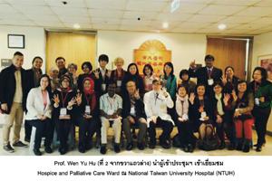 ผู้อำนวยการโรงเรียนพยาบาลรามาธิบดีและคณาจารย์เข้าร่วมประชุมนานาชาติ ณ ประเทศไต้หวัน