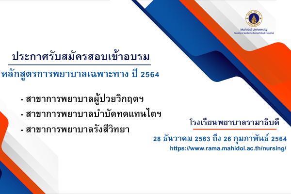 ประกาศรับสมัครสอบเข้าอบรมหลักสูตรการพยาบาลเฉพาะทาง ปี 2564
