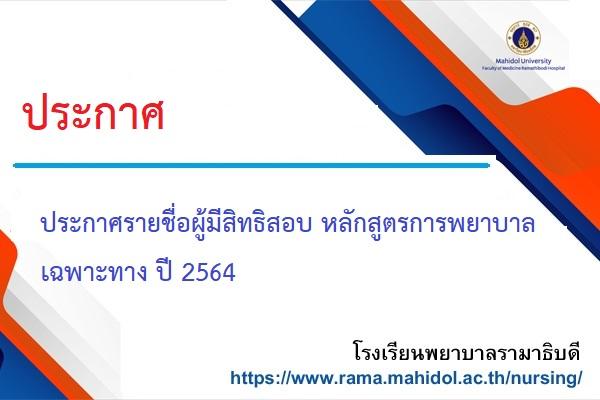 ประกาศรายชื่อผู้มีสิทธิสอบ หลักสูตรการพยาบาลเฉพาะทาง ปี 2564
