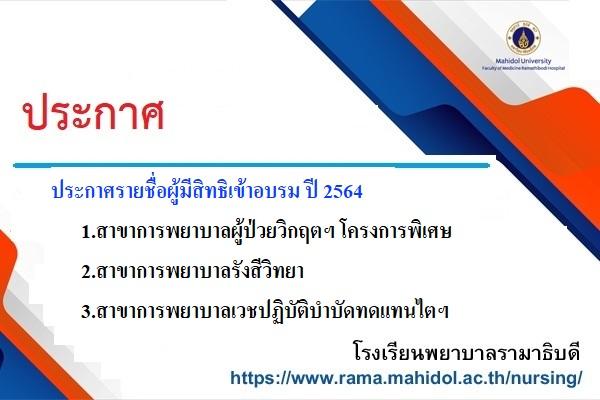 ประกาศรายชื่อผู้มีสิทธิเข้าอบรม หลักสูตรการพยาบาลเฉพาะทาง ปีการศึกษา 2564