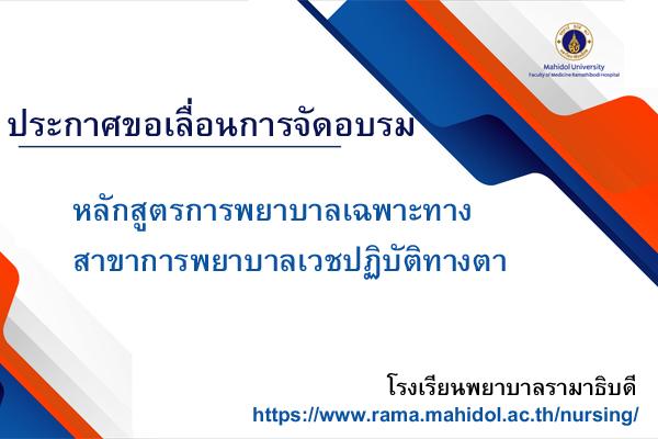 ประกาศขอเลื่อนการจัดอบรมหลักสูตรการพยาบาลเฉพาะทางสาขาการพยาบาลเวชปฏิบัติทางตา ปีการศึกษา 2564