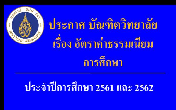 ประกาศบัณฑิตวิทยาลัย เรื่อง อัตราค่าธรรมเนียมการศึกษา ประจำปีการศึกษา 2561 และ 2562